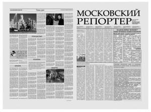 Газеты двухсторонние
