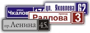 Табличка указатель улицы и номера дома